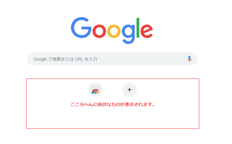 Googleな余計なお世話